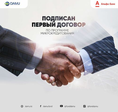 The first loan under the microcredit program is approved in North Kazakhstan region