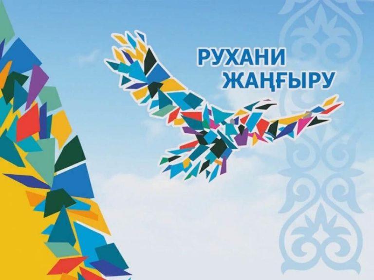 The ceremony of awarding the winners and laureates of the Zhomart zhurek award